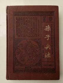 孙子兵法【3】(图文珍藏版·皮质封面)