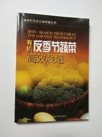 有机反季节蔬菜高效栽培