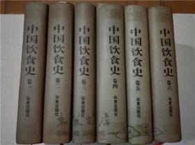 中国饮食史(全六卷) 徐海荣主编 华夏出版社 1999年一版一印 大32开硬精装