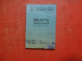 2018北京国际茶产业博览会 国际茶产业优质供应商名录