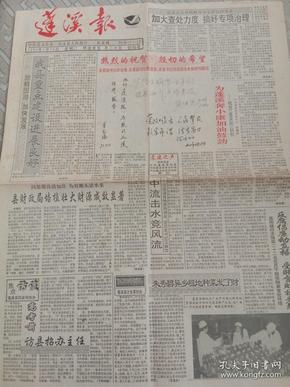 蓬溪报创刊号