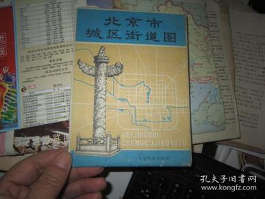 北京市城区街道图1982年