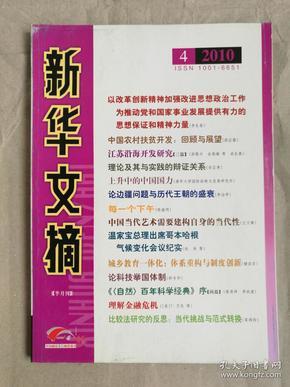 新华文摘(2010年第4期)