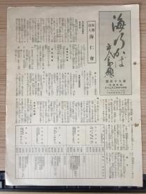 1939年日本海军画报《海行かば 》第95号临时增刊一张,大16开,【东乡平八郎】题写刊名
