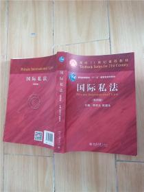 國際私法 第四版【內有筆跡.】