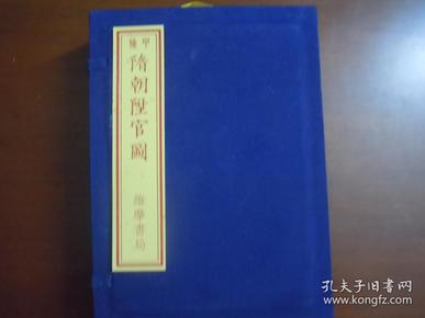 【怀旧玩具】隋朝升官图-甲种 典藏版-中华传统游戏