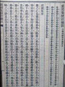 Rare! Five Years of the Republic of China [1916] Lead print of Shanghai Commercial Press