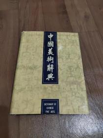 中国美术大辞典