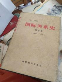 国际关系史 第十集【护封品差】