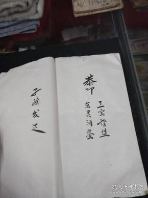 度亡书籍(又是陈氏人事谱)