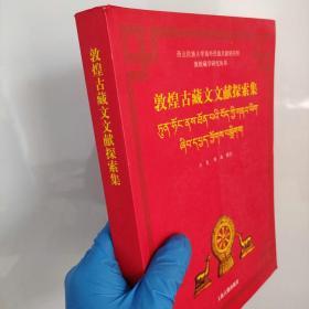 敦煌古藏文文献探索集(包快递)