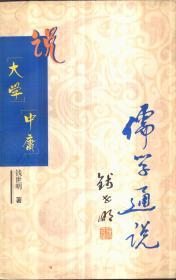 儒学通说丛书 说《大学》《中庸》