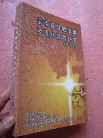 云南基督教传播及现状调查研究    初版