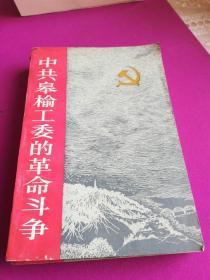兰州党史资料从书之四:中共皋榆工委的革命斗争