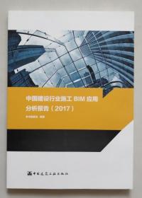 保证正版 中国建设行业施工BIM应用分析报告(2017)