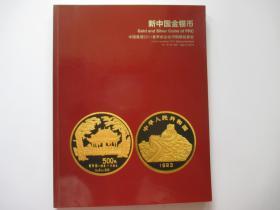 中国嘉德2011春季邮品钱币铜镜拍卖会  新中国金银币