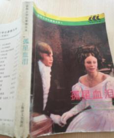 孤星血泪【上海译文出版社】