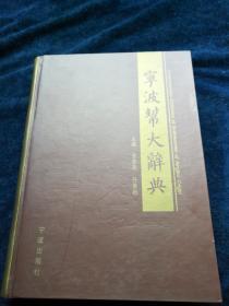 宁波帮大辞典(16开精装 品好)