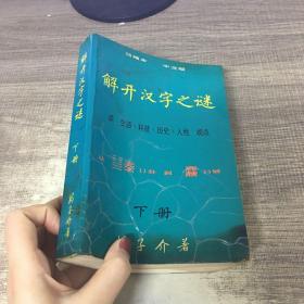 解开汉字之谜 下册