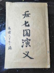 石印:繍像后七国演义   一册全 十八卷全  品不好