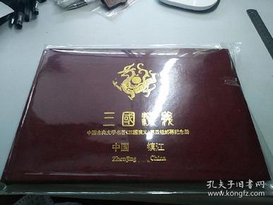 包邮 三国演义第四组qy88.vip千亿国际官网纪念册 中国镇江