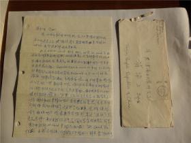 A0741:南开大学教授、博士生导师,外文系主任蒋华上先生上款,小蔡信札一通一页,附实寄封