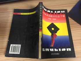 计算机英语提示信息手册