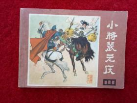 连环画《说唐之11小将裴元庆》四川人民出版社1982年7月1版1印