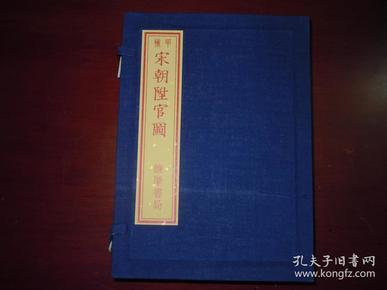 【怀旧玩具】宋朝升官图-甲种 典藏版-中华传统游戏