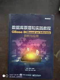 数据库原理和实践教程 GBase 8t Based on Informix剖析与应用