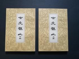 古文观止(上下两册全,私藏品好,每册扉页有藏书人钤印签名,繁体竖版)