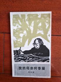 我的母亲何香凝(1984-6一版一印)(在传记文学里)