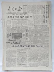 人民日报1992年6月合订本