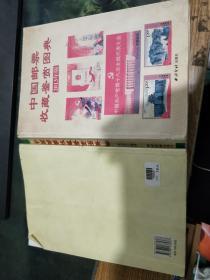 中国邮票收藏鉴赏图典 2013年版