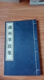 湖州掌故集 (宣纸编号线装珍藏本)