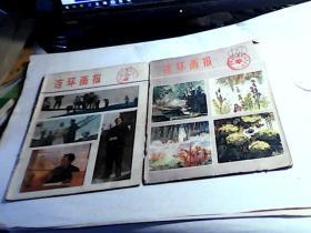 连环画报 1979年第10.12期