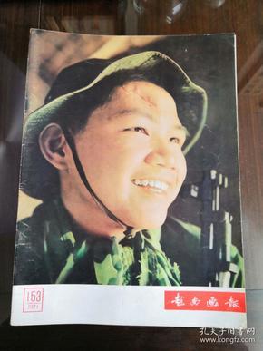 26册《越南画报》合售(1971年第153期-1972年168期全;1973年173期-182全)