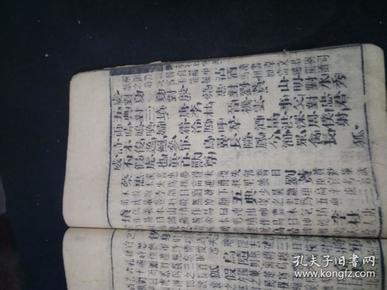 木刻版――声律启蒙卷1