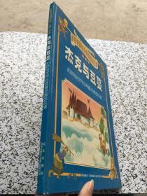 杰克与豆蔓和其他世界经典童话寓言故事