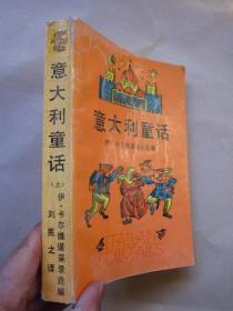 《意大利童话》 (上册)
