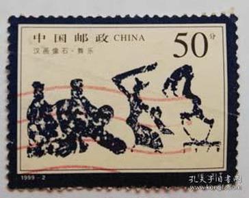 1999-2 汉画像石(6-3)