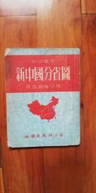 1953年   新中国分省图(中学适用、详注物产分布)—— 大众地学社、地图出版社、印20000册!