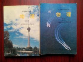 高中物理 试验课本 第一册,第二册,高中物理全套2本,高中物理1997年印