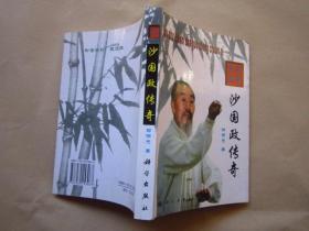 武术大师沙国政传奇  作者郭明忠签名本