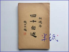 胡适 四十自述 第一册 1937年亚东再版
