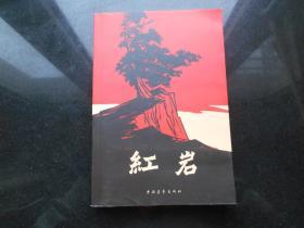 红岩(2013年106次印刷)
