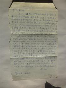 A0752:南开大学教授、博士生导师,外文系常耀信上款,孙绮信简一封