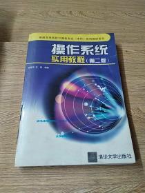 操作系统实用教程(第2版