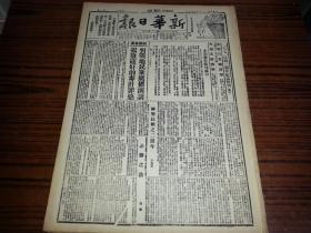 1939年7月9日《新华日报》本报发行特刊感言,神圣抗战之二周年;蒋委员长对战地民众广播演讲;抗战两周年来之军事,为抗战两周年纪念作;陕甘宁边区在抗战中之地位与作用;八路军坚持华北抗战;抗战二周年中国经济底总结;