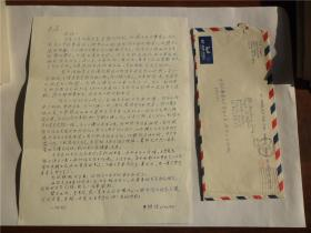A0753:南开大学教授、博士生导师,外文系主任蒋华上先生上款,常耀信教授复印资料,附实寄封